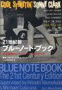 21世紀版ブルーノート・ブック 史上最強のジャズ・レーベルのすべて (ジャズ批評ブックス) [ ジャ