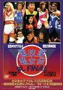 全日本女子プロレス25周年記念 ?国技館超女伝説St.FINAL? '93・12・6 両国国技館 [
