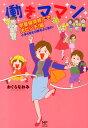 働きママン学童保育終了で大ピンチ!編 小学4年生の壁をよじ登れ! (MF comic essay)