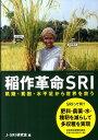 稲作革命SRI [ J-SRI研究会 ]