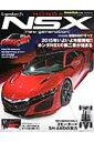 Legendary J's HONDA NSX 「new generation」 25周年のアニバーサリー イヤーからNSX第二章が (NEKO MOOK) Honda Style編集部