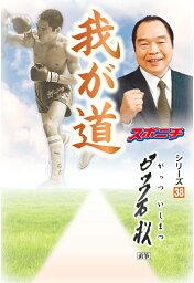 【POD】「我が道」<strong>ガッツ石松</strong> (我が道) [ スポーツニッポン新聞社 ]