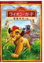 ライオン・ガード/最強のチーム DVD(デジタルコピー付き) [ (ディズニー) ]