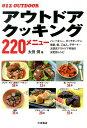 アウトドアクッキング220メニュー (012 outdoor) [ 太田潤 ]
