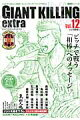 GIANT KILLING extra(vol.12)