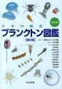 日本の海産プランクトン図鑑第2版 [ 末友靖隆 ]