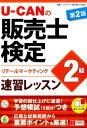 U-CANの販売士検定2級 速習レッスン 第2版 [ ユーキャン販売士検定試験研究会 ]