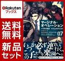 マージナル・オペレーション 1-7巻セット