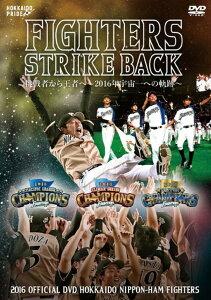 2016 OFFICIAL DVD HOKKAIDO NIPPON-HAM FIGHTERS FIGHTERS STRIKE BACK 挑戦者から王者へ〜2016年宇宙一への軌跡 [ 北海道日本ハムファイターズ ]