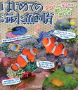 はじめての海水魚飼育 [ 季刊マリンアクアリスト編集部 ]