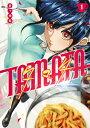 TAMATA 1 (ヤングジャンプコミックス) [ 茅ヶ崎 麻 ]