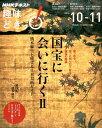 国宝に会いに行く(2) [ 日本放送協会 ]