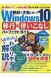 ショッピングWindows 絶対に失敗しない!Windows 10移行&使いこなしパーフェクトガイド