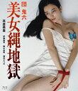 団鬼六 美女縄地獄【Blu-ray】 [ 高倉美貴 ]