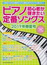 ピアノ初心者が弾きたい定番ソングス(2019年春夏号) (SHINKO MUSIC MOOK)