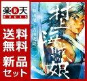 村上海賊の娘 1-4巻セット