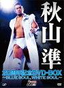 秋山準 20周年記念DVD-BOX 〜BLUE SOUL,WHITE SOUL〜 [ 秋山準 ]