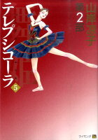舞姫(第2部 5)