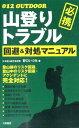山登りトラブル回避&対処マニュアル 必携 (012 outdoor) [ 野口いづみ ]