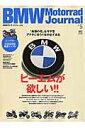 BMWモトラッドジャーナル(vol.5) ビーエムが欲しい!!/R1200RS徹底インプレッション (エイムック)