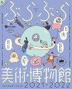 ぶらぶら美術・博物館 プレミアムアートブック2021-2022 (カドカワエンタメムック) [ BS日本 ]