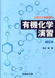 有機化学演習3訂版 (駿台受験シリーズ) [ 石川峻 ]