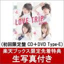 【楽天ブックス限定 生写真付】 LOVE TRIP / しあわせを分けなさい (初回限定盤 CD+DVD Type-E) [ AKB48 ]