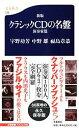 クラシックCDの名盤(演奏家篇)新版 (文春新書) [ 宇野功芳 ]