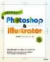 CGリテラシー Photoshop&IllustratorCC+CS6 [ 影山明俊 ]