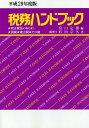 税務ハンドブック(平成29年度版) ★改正税法のあらまし★国税★地方税★その他 [ 宮口定雄 ]