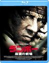 ランボー 最後の戦場【Blu-ray】 [ ジュリー・ベンツ ]