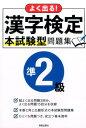 よく出る!漢字検定準2級本試験型問題集 [ 新星出版社編集部 ]