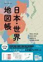 日本 世界地図帳 2020-2021年版 デュアル アトラス (アサヒオリジナル) 平凡社地図出版