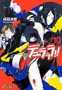 デュラララ!!×10 (電撃文庫) [ 成田良悟 ]