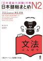 日本語総まとめN2文法