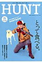 HUNT(volume.06(2015) とって食べる。 (NEKO MOOK)