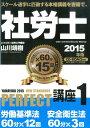 社労士PERFECT講座(2015年版 vol.1(労働) YAMAYOBI 2015 NEW STANDAR [ 山川靖樹 ]
