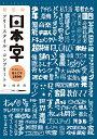 楽天楽天ブックス新装版 日本字フリースタイル・コンプリート たのしい描き文字 2100 [ 稲田 茂 ]