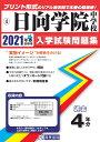 日向学院中学校(2021年春受験用) (宮崎県公立・私立中学校入学試験問題集)