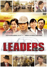 LEADERS リーダーズ [ <strong>佐藤浩市</strong> ]