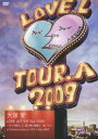 【送料無料】【ミュージック・ジャンル商品】大塚愛 LOVE LETTER Tour 2009 〜ライト照らして、愛と夢と感動と…笑いと!〜 at Yokohama Arena on 17th of May 2009 [ 大塚愛 ]