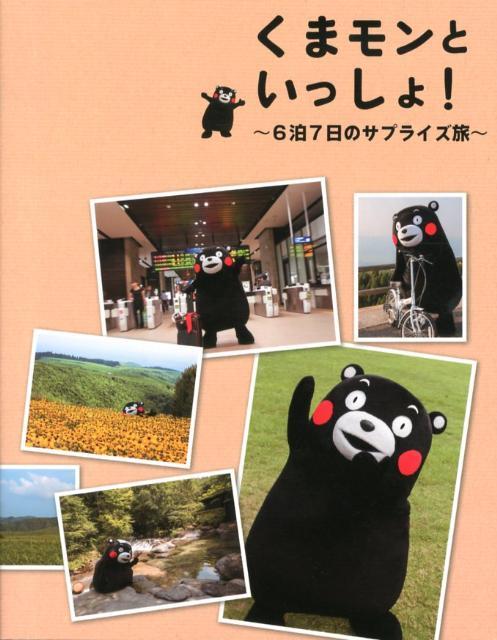 くまモンといっしょ! 6泊7日のサプライズ旅...:book:16193015