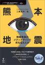 OD>熊本地震 情報発信のメディアサイトで何を伝えたか [ 工藤英幸 ]