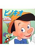 ピノキオ (ディズニー・ゴールデン・コレクション)