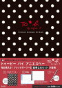 To b. by agnes b. Premium Schedule Kit B ([バラエティ])