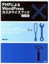 PHPによるWordPressカスタマイズブック 3.x対応 [ 藤本壱 ]
