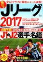 Jリーグ(2017) (TJ MOOK)