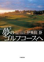 夢のゴルフコースへ(スコットランド編)
