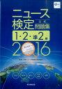 ニュース検定公式問題集1・2・準2級(2016年度版) [ 日本ニュース時事能力検定協会 ]