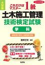 これだけはマスター 1級土木施工管理技術検定試験 学科 (国家・資格シリーズ B4) [ 國澤 正和 ]